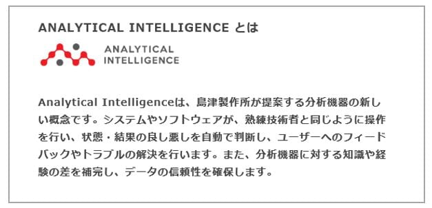 ANALYTICAL INTELLIGENCEとは
