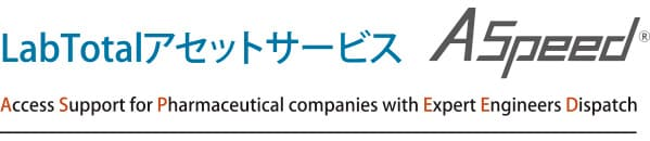 LabTotalアセットサービス Access Support for Pharmaceutical companies with Expert Engineers Dispatch