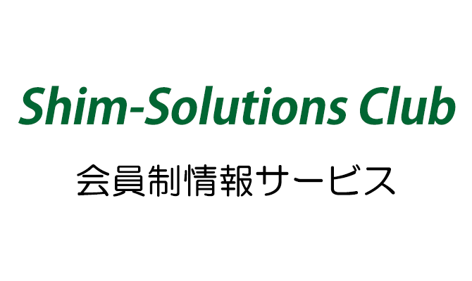 Shim-Solutions Club 島津会員制情報サービス