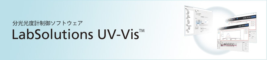 LabSolutions UV-Vis