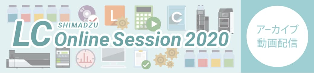 SHIMADZU LC Online Session 2020