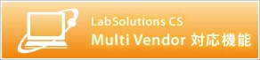 LabSolutions CS Multi Vendor対応機能